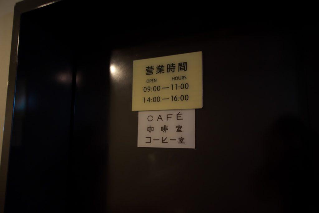 新鑑真カフェ入口
