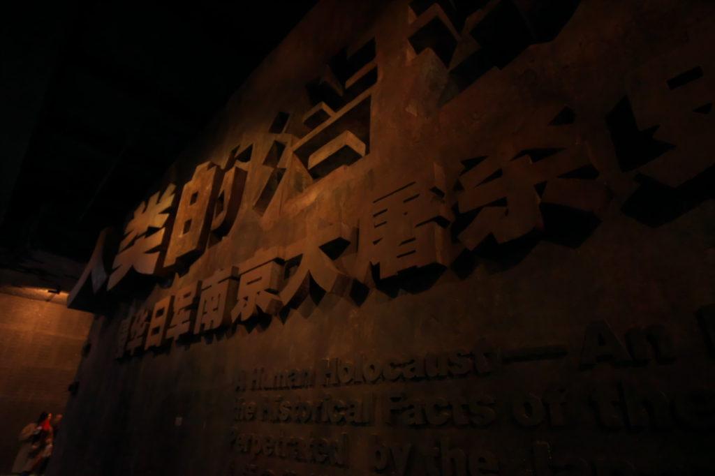 南京大虐殺記念館2