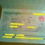 【受領編】無事受領!中国ビザの個人申請(@大阪)