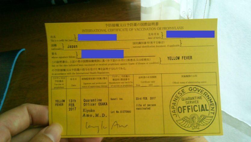 黄熱病予防接種証明書(yellowcard)