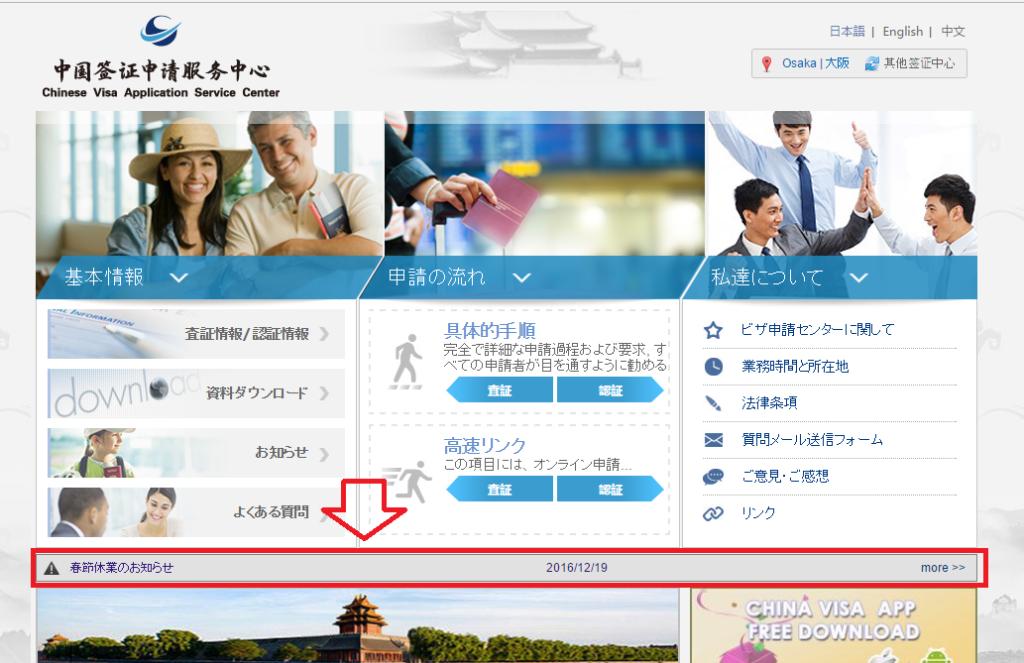 中国ビザセンターHP