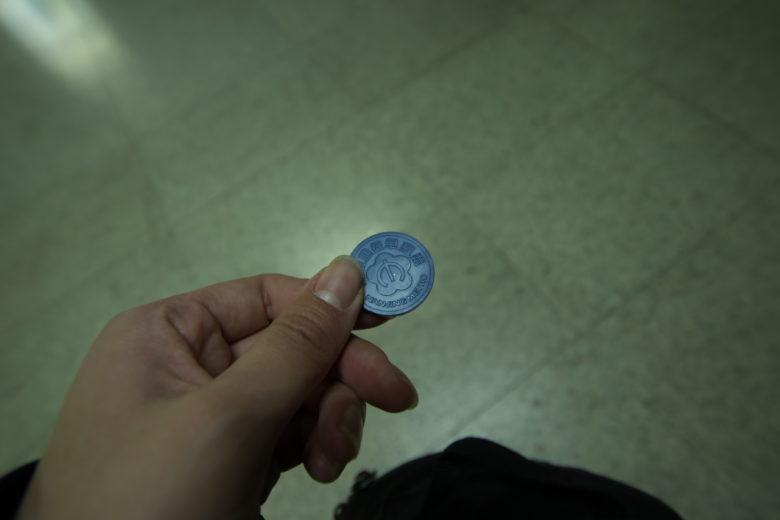 コイン型切符
