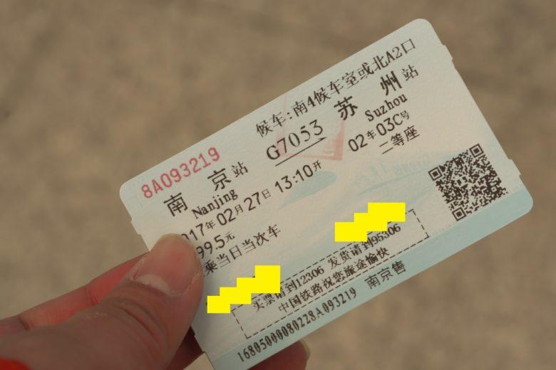 高速鉄道チケット