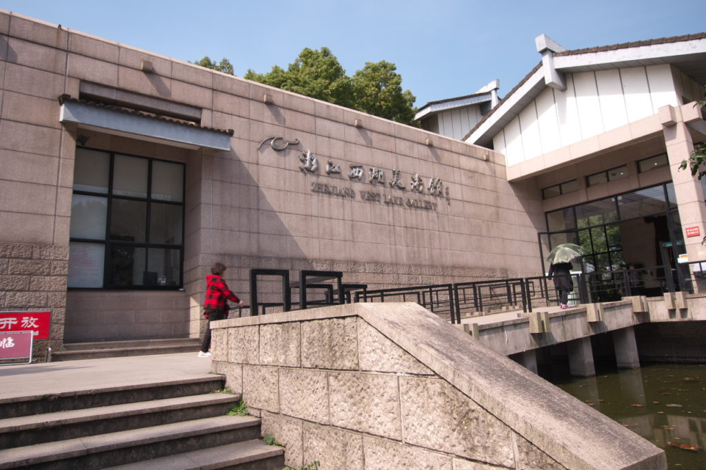 西湖北側の美術館