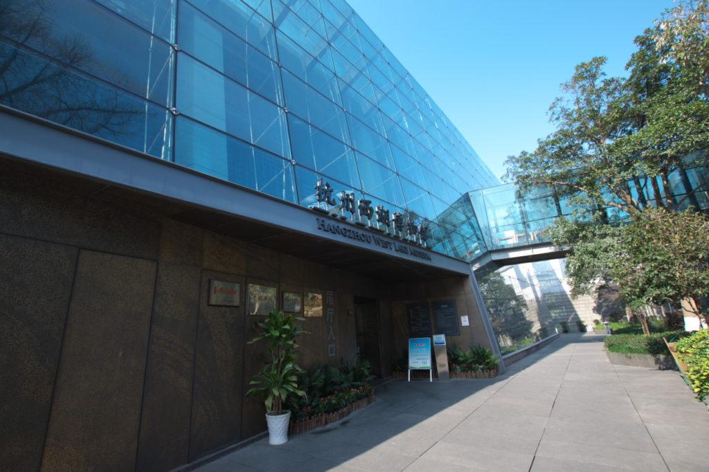 西湖博物館