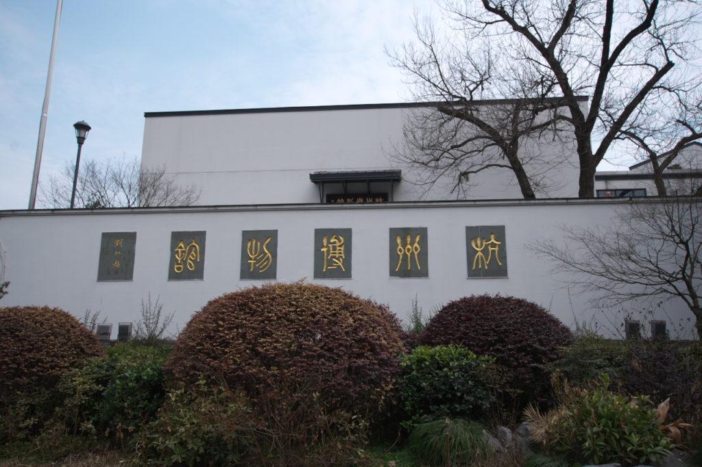 杭州博物館
