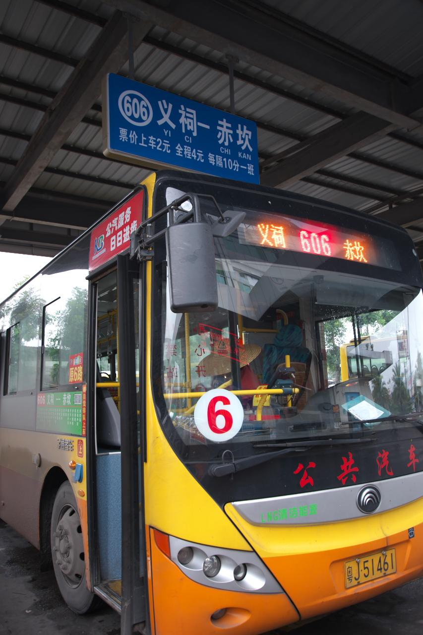 開平市バス