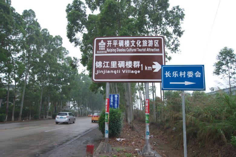 錦江里入口