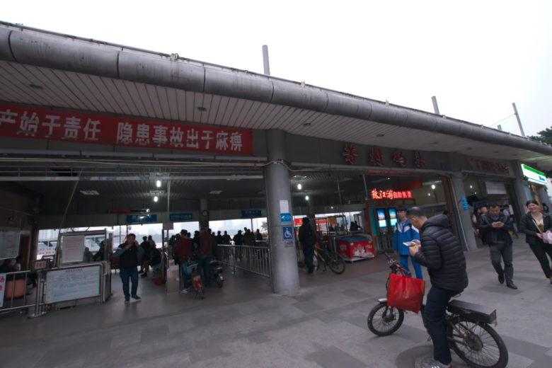 芳村渡船場