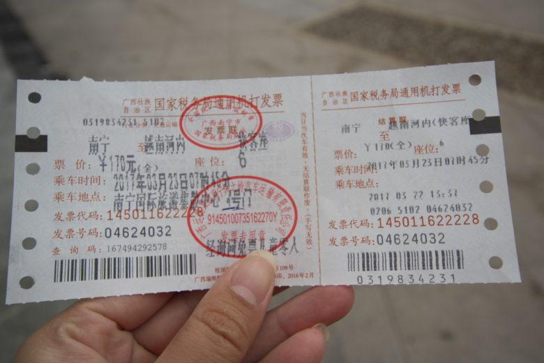ハノイ行きチケット