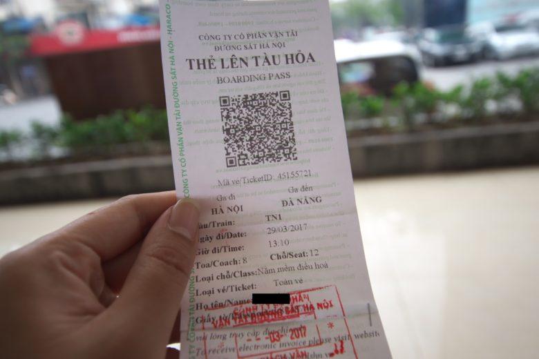 ベトナム鉄道切符