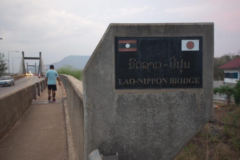 ラオス日本大橋