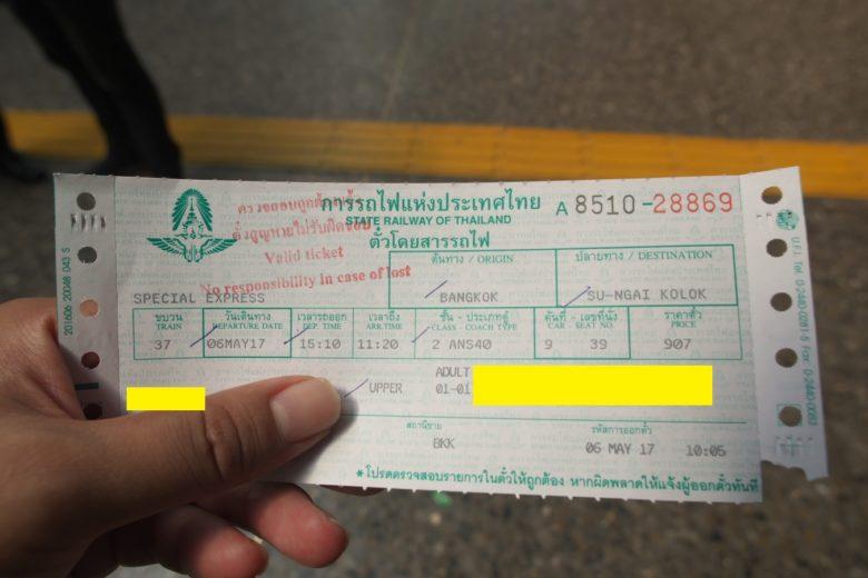 タイ国鉄切符