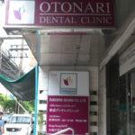 バンコクの歯医者で親知らず抜いてきたったwww(2017年6月23日)