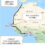 今後の予定:北アフリカ(西)