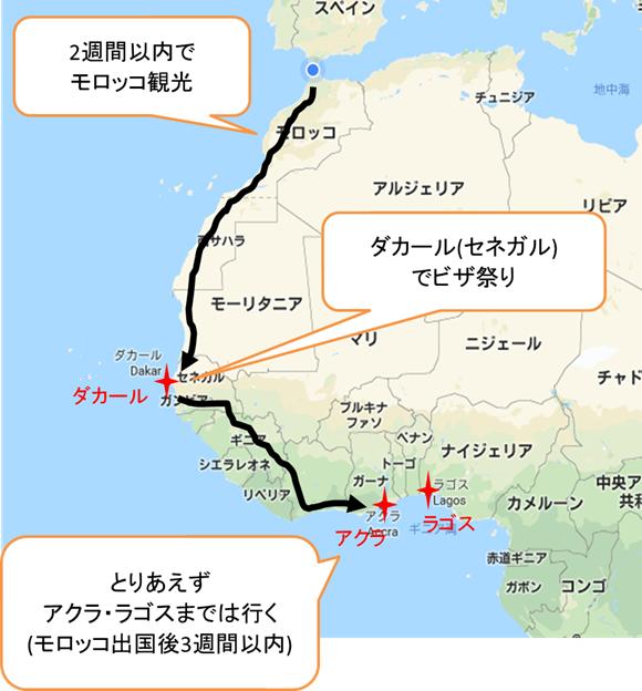 今後の予定北アフリカ