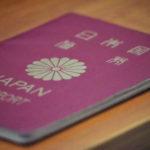 バックパッカーのパスポート管理