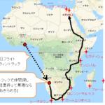 今後の予定:南~東アフリカ